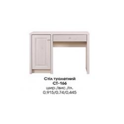 Туалетный столик СТ-166