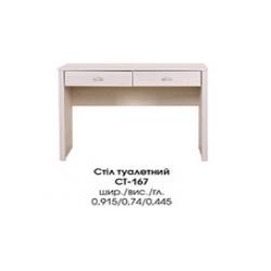 Туалетный столик СТ-167