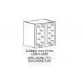 Шкаф навесной ШКН-995