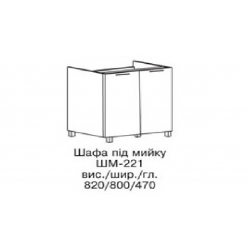 Шкаф под мойку ШМ-221