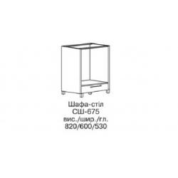 Шкаф под духовку ШС-675