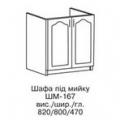 Шкаф под мойку ШМ-167