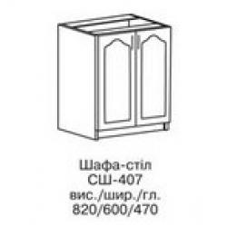 Шкаф-стол СШ-407
