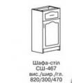 Шкаф-стол СШ-467