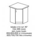 Угол шкаф-стол СШ-486 (низ)
