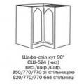 Угол шкаф-стол СШ-524 (низ)