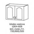 Шкаф-навесной ШКН-609