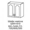 Шкаф-навесной ШКН-610