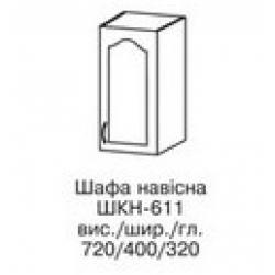 Шкаф-навесной ШКН-611