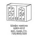 Шкаф-навесной ШКН-612