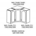 Шкаф-навесной  угол верх ШКН-634,635,636