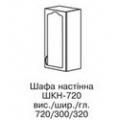 Шкаф-навесной ШКН-720