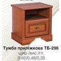 Прикроватная тумбочка ТБ-296