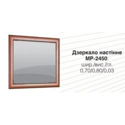 Зеркало МР-2450