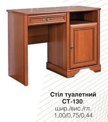 Туалетный столик СТ-131